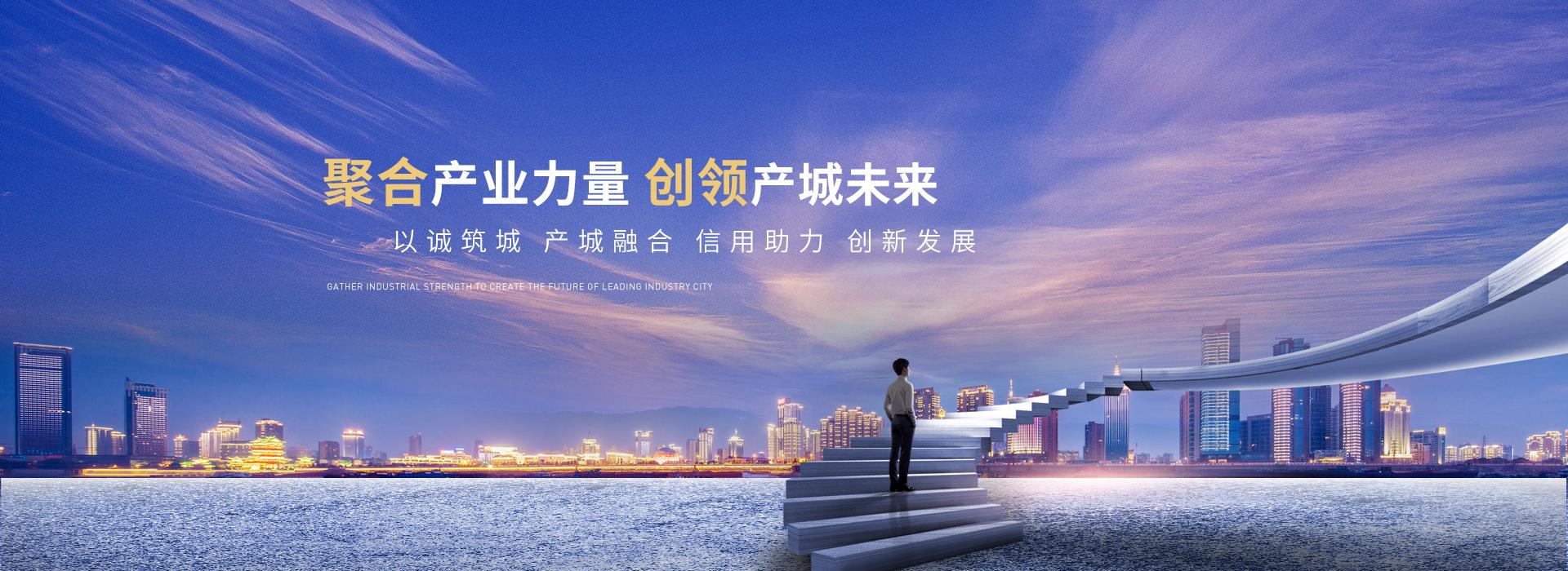 聚合产业力量,创领产城未来